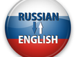 Accurately translate 1000 English words (or more) into Russian