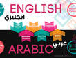 Translate 250 words CREATIVELY From English into Arabic
