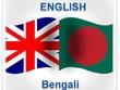 Translate English-Bengali & Bengali-English(400 words)