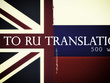 Translate up to 500 words from English to Russian