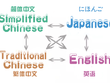 Translate 700  Japanese/Mandarin/Cantonese words into English