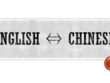 Translate English words to Chinese (Traditional/Simplified)