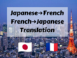 Translate Japanese to French / French to Japanese