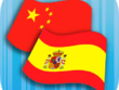 Website Translation from Chinese -> Spanish (Up to 10000 Words)