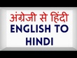 Translate 1000 words English to Hindi or Hindi to English