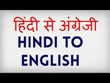 Translate & proofread 500 words - English to Hindi or vice-versa