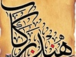 Create you a fabulous design (logo) in arabic calligraphy