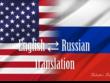English ⇄ Russian translation (page)