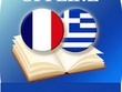 Will make translations of  up to 1500  in English, French, Greek