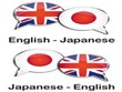 Your translator for Japanese to ENGLISH & vice versa(500words).