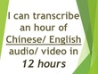 Transcribe an hour of audio/ video in 12 hours