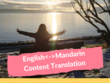 Translate 1000-word English content into Chinese on any topic
