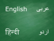 Translate Arabic Urdu Hindi English