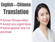 Chinese translation, english translation, mandarin translation