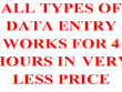 Do all types of data entry works for 4 hours