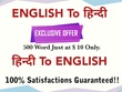 Translate English to Hindi and Hindi to English up to 500 word
