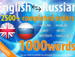 Translate 1000 words from Russian to English and vice versa