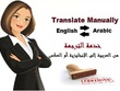 Translate 2000 words English to Arabic