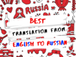 Translate text from English to Russian (5 A4 pages)