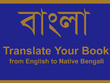 Translate Your Book from English to Bengali