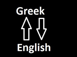 Translate 500 words from English to Greek and vice versa