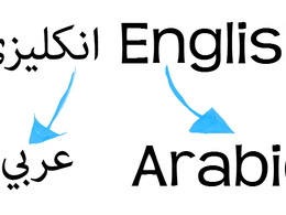 Translate any 250 words from English to Arabic  or from English to Arabic