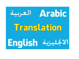 Translate 500 words from English to Arabic or Arabic to English