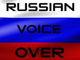 Record up to 30 words of voice over in Russian male/female