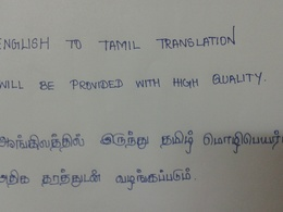 Do Tamil to English translation and vice versa of 1500 words