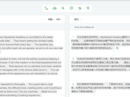 Translate your English files into Chinese(1000 words)