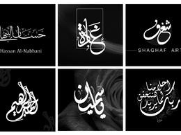 Design unique Arabic Calligraphy or Arabic logo