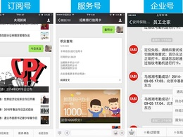 Help You Set Up Wechat Official And Ads Account