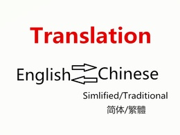 Translate 1000 words English/Chinese or vice versa