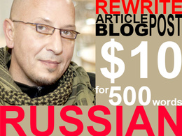 Rewrite Your Article Or Blog In Perfect Russian