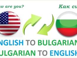 Translate from English into Bulgarian/ Bulgarian into English