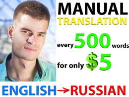 Translate to Perfect Russian 500 English Words