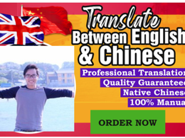 Translate 500 English words into Chinese, deliver within 1 day
