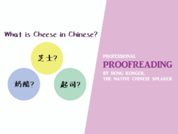 Proofread 400 Chinese words