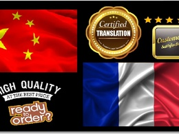 Certified Translation Chinese Into French ( 500 words )