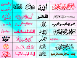 Design Arabic or Islamic calligraphy professionally