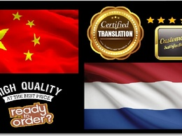 Certified Translation Chinese Into Dutch ( 500 words )