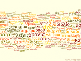 Proofread and edit 1000 words in greek