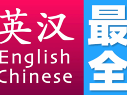 Translate 1000 words English into Chinese