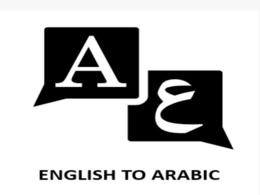 Translate a short text (500 words maximum)