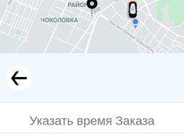 Create mobile app like Uber