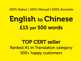 Professionally translate 1000 words from English to Chinese