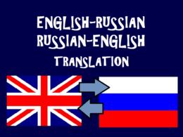 Provide 500-1000 words Russian English Translation