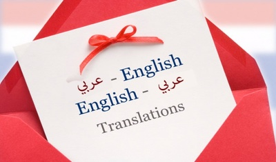 Translate 500 words professionally English<>Arabic