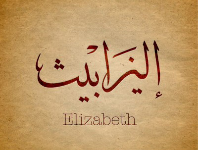 Design your name in Arabic calligraphy