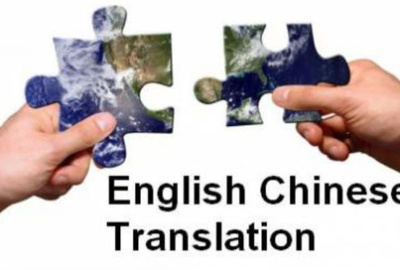Translate 500 words from English to Chinese (simplified)